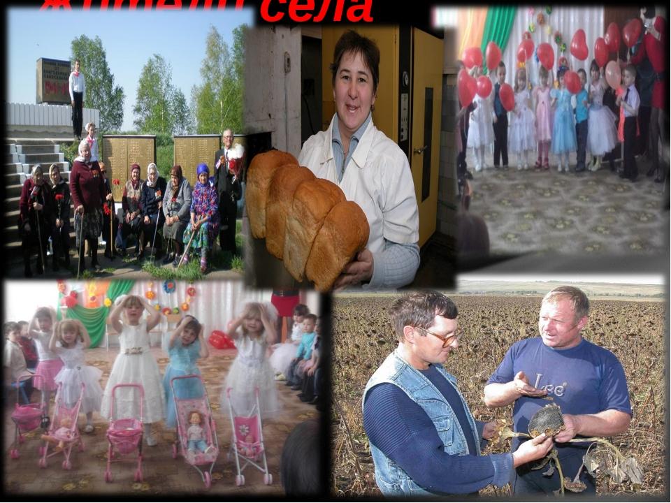 Жители села Нордовка