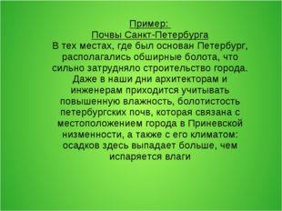 Пример: Почвы Санкт-Петербурга В тех местах, где был основан Петербург, распо