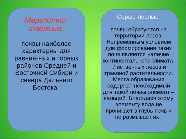 Серые лесные почвы образуются на территории лесов. Непременным условием для ф...