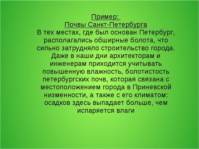 Пример: Почвы Санкт-Петербурга В тех местах, где был основан Петербург, распо...