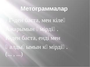 Метограммалар 1. Г-ден баста, мен кілең Ажарымын өмірдің. К-ден баста, енді м