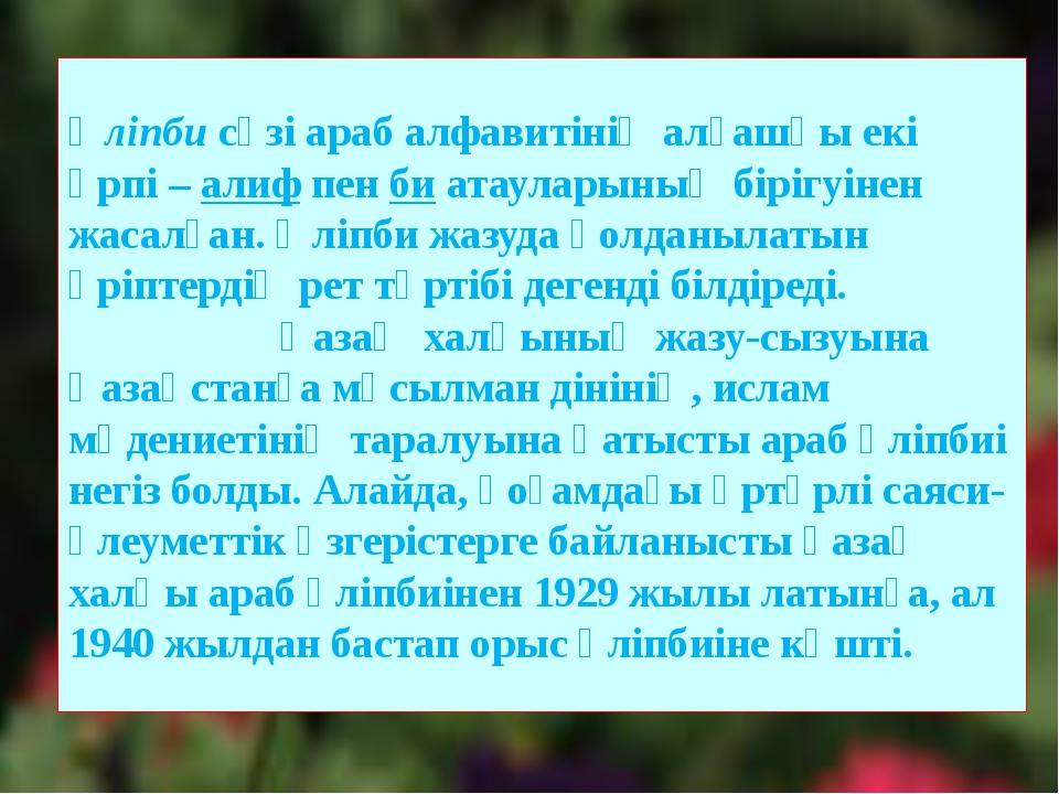 Әліпби сөзі араб алфавитінің алғашқы екі әрпі – алиф пен би атауларының бі...