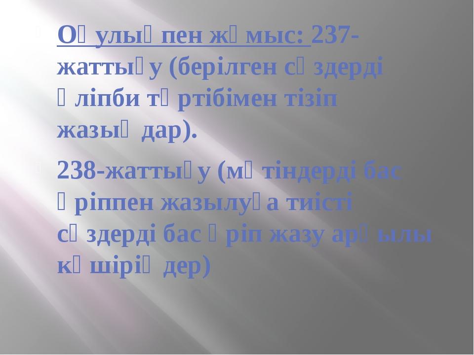 Оқулықпен жұмыс: 237-жаттығу (берілген сөздерді әліпби тәртібімен тізіп жазың...