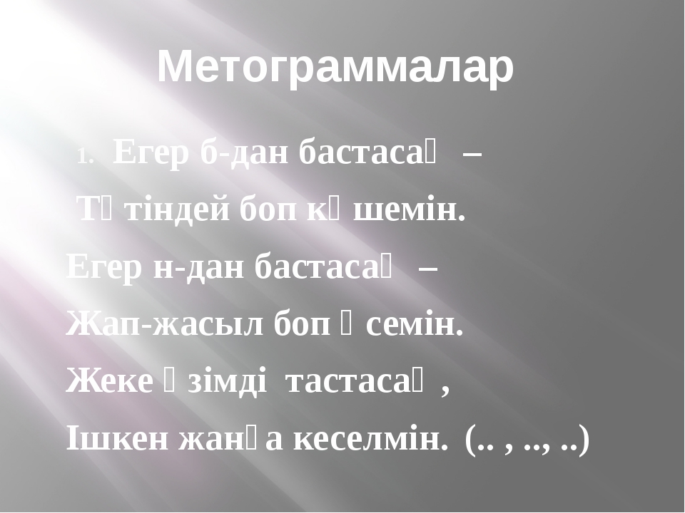 Метограммалар Егер б-дан бастасаң – Түтіндей боп көшемін. Егер н-дан бастасаң...