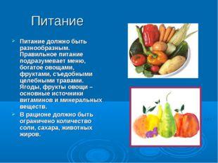 Питание Питание должно быть разнообразным. Правильное питание подразумевает м