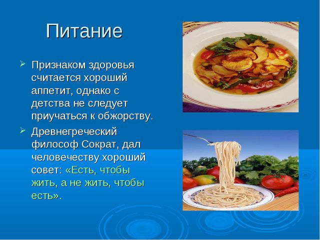 Питание Признаком здоровья считается хороший аппетит, однако с детства не сле...