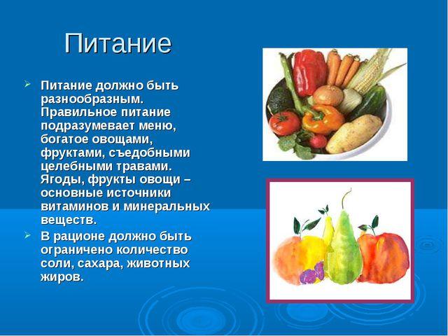 Питание Питание должно быть разнообразным. Правильное питание подразумевает м...