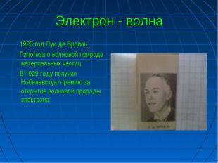 Электрон - волна 1923 год Луи де Бройль. Гипотеза о волновой природе материал