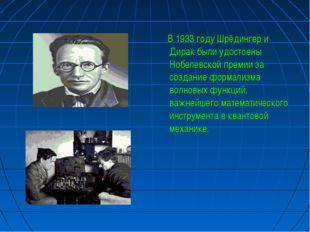 В 1933 году Шрёдингер и Дирак были удостоены Нобелевской премии за создание