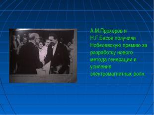 А.М.Прохоров и Н.Г.Басов получили Нобелевскую премию за разработку нового ме