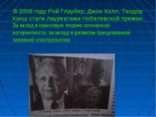 В 2005 году Рой Глаубер, Джон Холл, Теодор Хэнш стали лауреатами Нобелевской