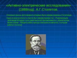 «Активно-электрические исследования» (1888год). А.Г.Столетов. Основные законы