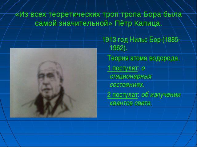«Из всех теоретических троп тропа Бора была самой значительной» Пётр Капица....