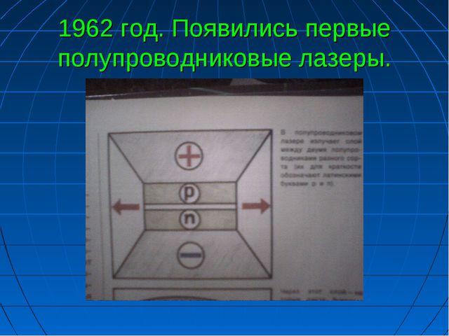 1962 год. Появились первые полупроводниковые лазеры.