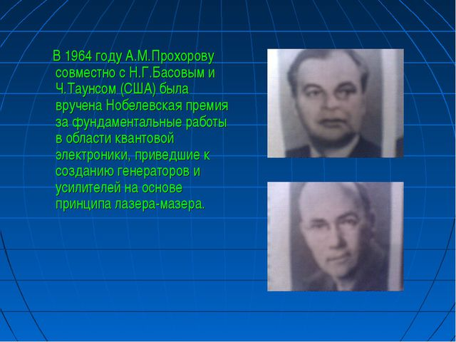 В 1964 году А.М.Прохорову совместно с Н.Г.Басовым и Ч.Таунсом (США) была вру...