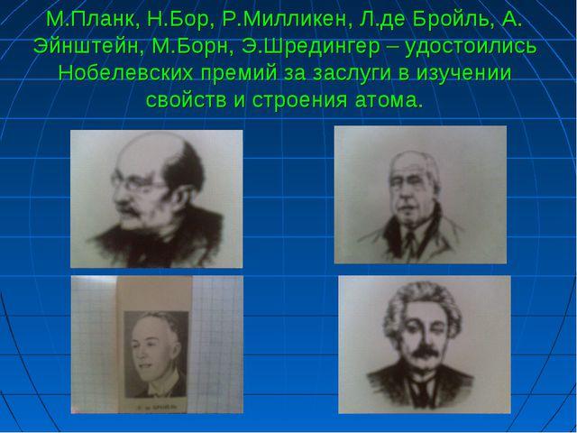 М.Планк, Н.Бор, Р.Милликен, Л.де Бройль, А. Эйнштейн, М.Борн, Э.Шредингер – у...