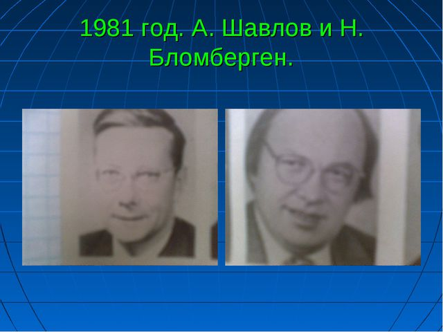 1981 год. А. Шавлов и Н. Бломберген.