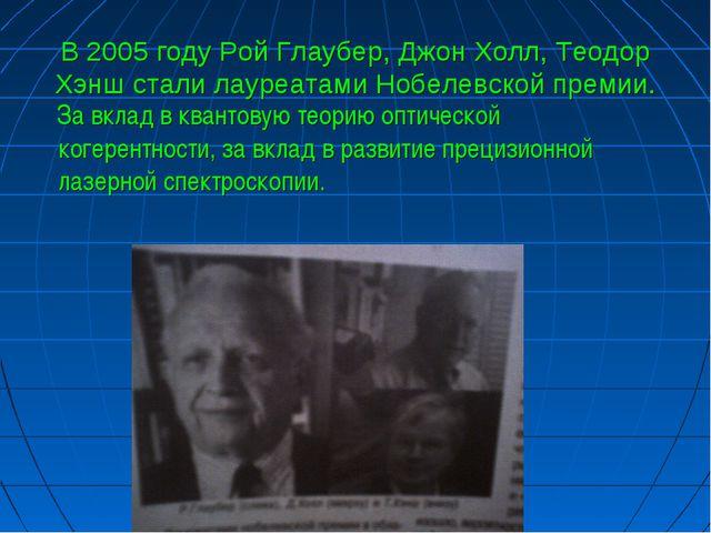 В 2005 году Рой Глаубер, Джон Холл, Теодор Хэнш стали лауреатами Нобелевской...