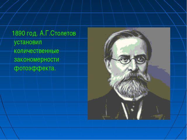 1890 год. А.Г.Столетов установил количественные закономерности фотоэффекта.