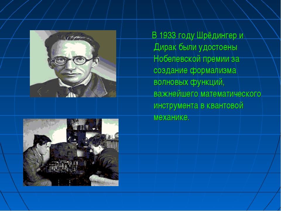 В 1933 году Шрёдингер и Дирак были удостоены Нобелевской премии за создание...