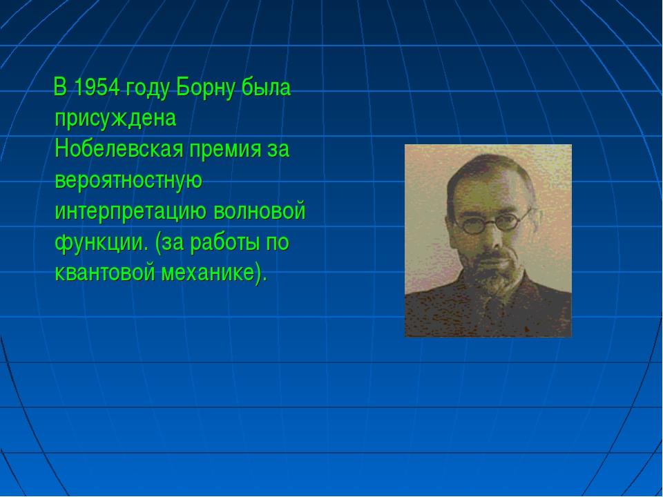 В 1954 году Борну была присуждена Нобелевская премия за вероятностную интерп...