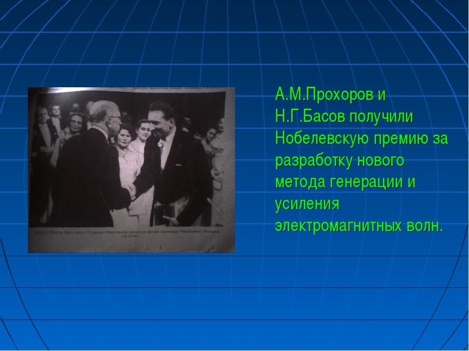 А.М.Прохоров и Н.Г.Басов получили Нобелевскую премию за разработку нового ме...