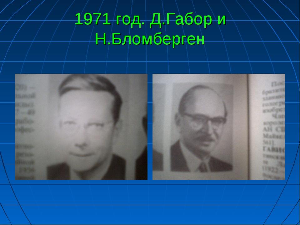 1971 год. Д.Габор и Н.Бломберген
