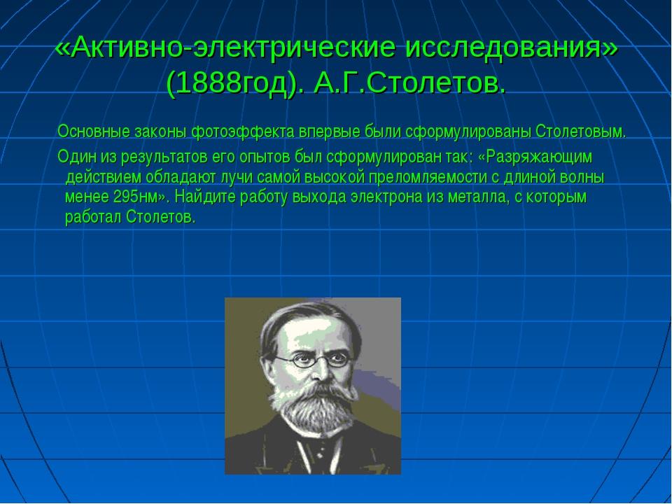 «Активно-электрические исследования» (1888год). А.Г.Столетов. Основные законы...