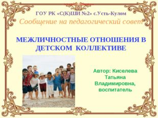 ГОУ РК «С(К)ШИ №2» с.Усть-Кулом Сообщение на педагогический совет МЕЖЛИЧНОСТН