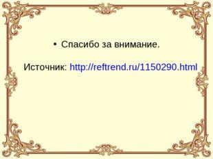 Спасибо за внимание. Источник:http://reftrend.ru/1150290.html
