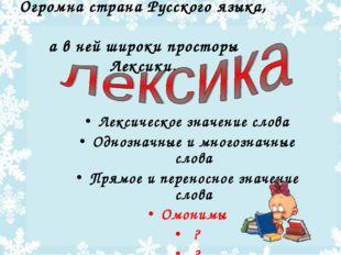 Огромна страна Русского языка, а в ней широки просторы Лексики. Лексическое з