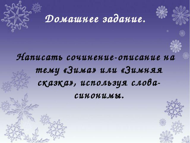 Домашнее задание. Написать сочинение-описание на тему «Зима» или «Зимняя сказ...