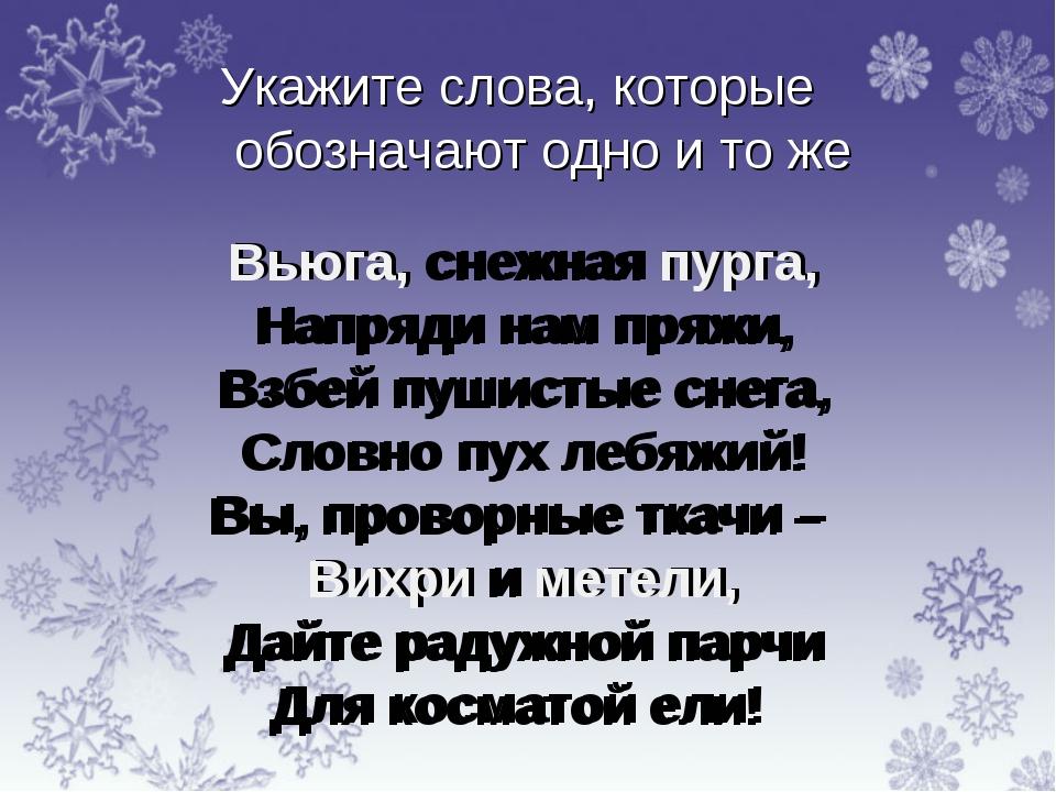 Вьюга, снежная пурга, Напряди нам пряжи, Взбей пушистые снега, Словно пух леб...