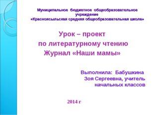Муниципальное бюджетное общеобразовательное учреждение «Красноясыльская средн