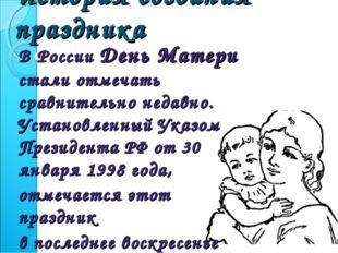 История создания праздника В России День Матери стали отмечать сравнительно н