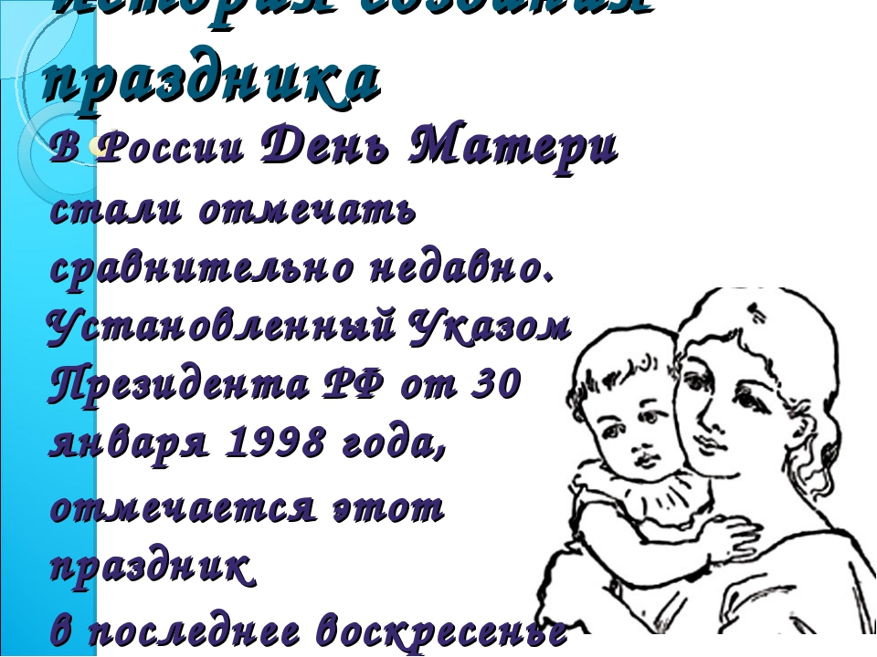 История создания праздника В России День Матери стали отмечать сравнительно н...