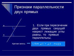 Признаки параллельности двух прямых 1.Если при пересечении двух прямых секущ