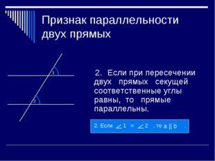 Признак параллельности двух прямых 2.Если при пересечении двух прямых секуще