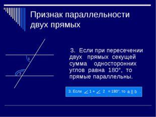 Признак параллельности двух прямых 3.Если при пересечении двух прямых секуще