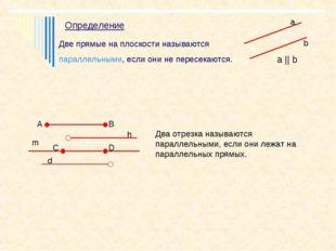 Определение Две прямые на плоскости называются параллельными, если они не пер