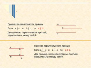 . Признак параллельности прямых Если а || с и b || с, то а || b. Две прямые,