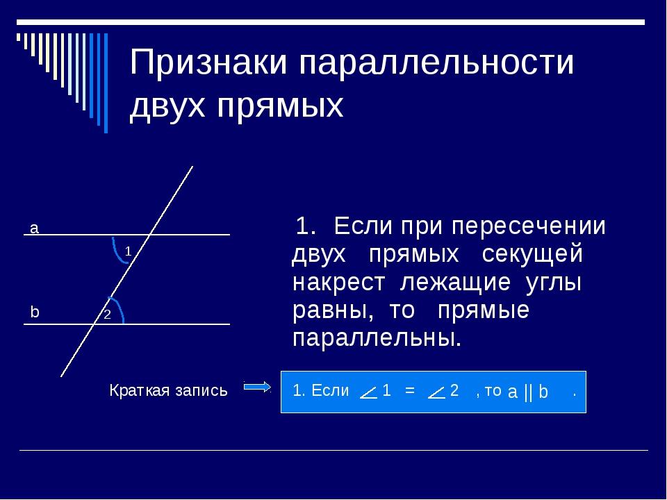 Признаки параллельности двух прямых 1.Если при пересечении двух прямых секущ...