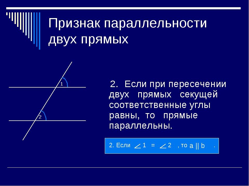 Признак параллельности двух прямых 2.Если при пересечении двух прямых секуще...