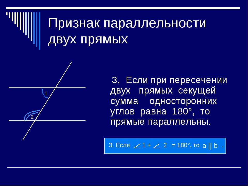 Признак параллельности двух прямых 3.Если при пересечении двух прямых секуще...