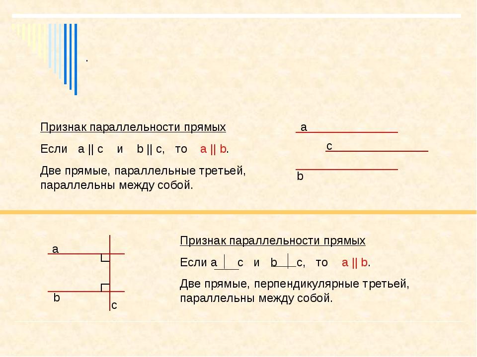 . Признак параллельности прямых Если а || с и b || с, то а || b. Две прямые,...