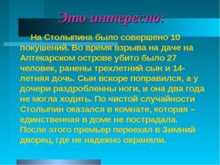 Это интересно: На Столыпина было совершено 10 покушений. Во время взрыва на д