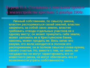 Из речи П.А. Столыпина о земельном проекте и землеустройстве крестьян. 5 дека