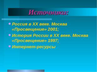 Источники: Россия в XX веке. Москва «Просвещение» 2001; История России в XX в