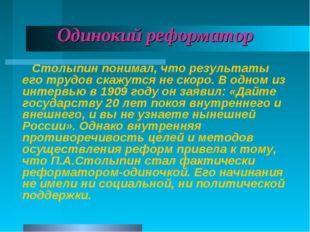 Одинокий реформатор Столыпин понимал, что результаты его трудов скажутся не с