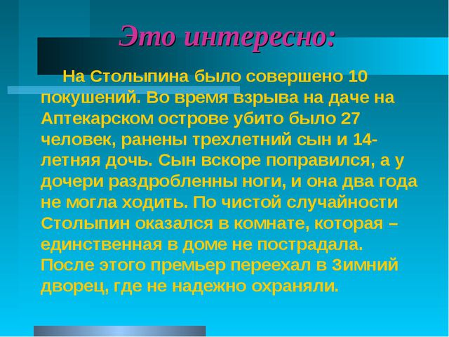 Это интересно: На Столыпина было совершено 10 покушений. Во время взрыва на д...